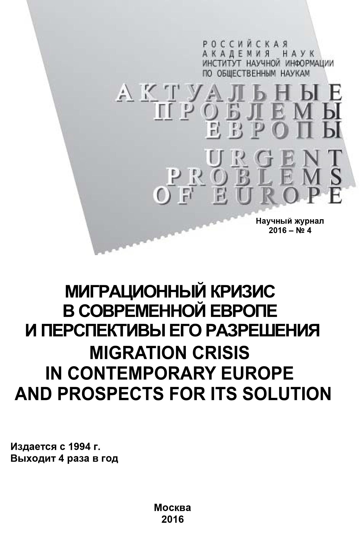 Купить книгу Актуальные проблемы Европы №4 / 2016, автора Коллектива авторов