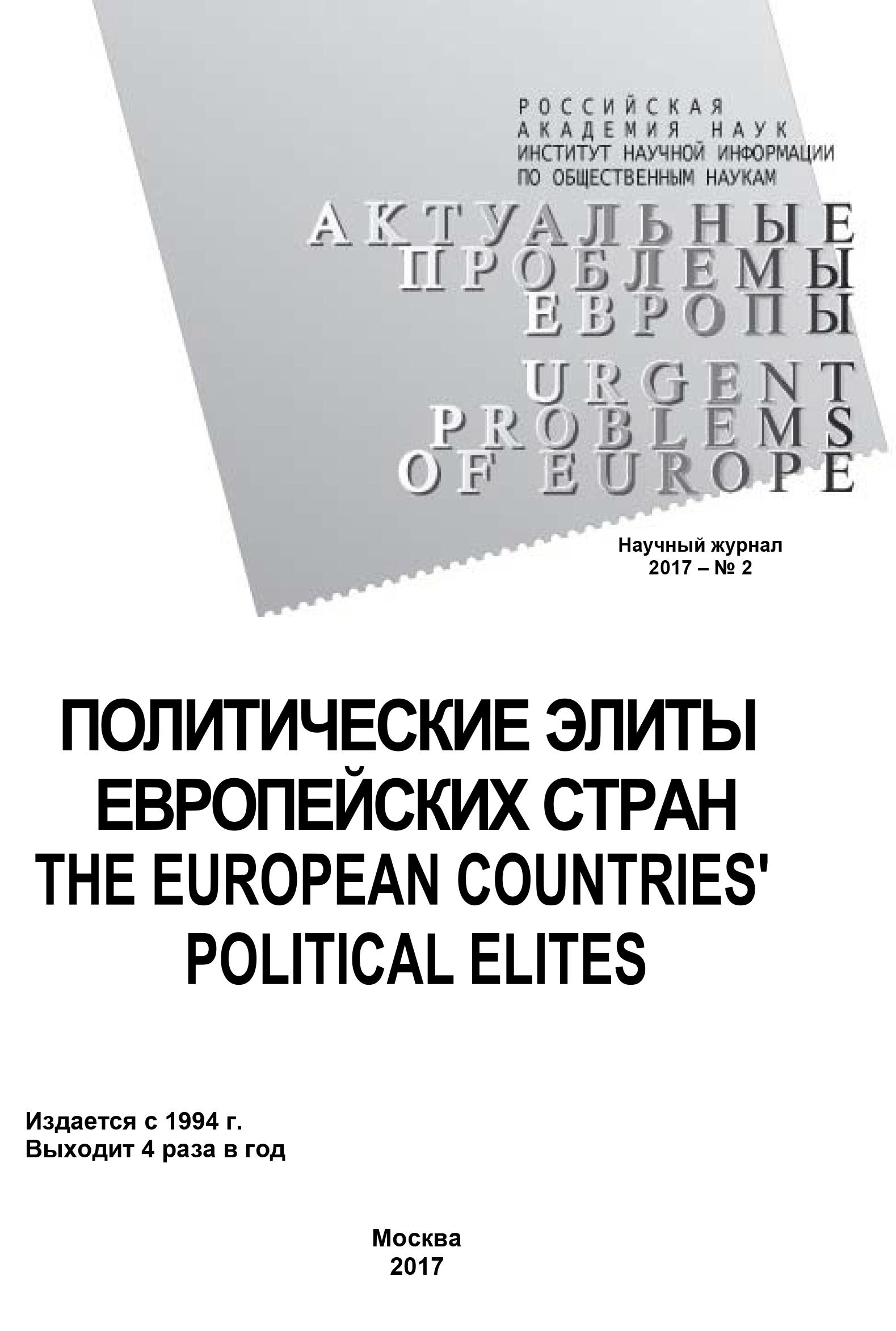 Купить книгу Актуальные проблемы Европы №2 / 2017, автора Коллектива авторов