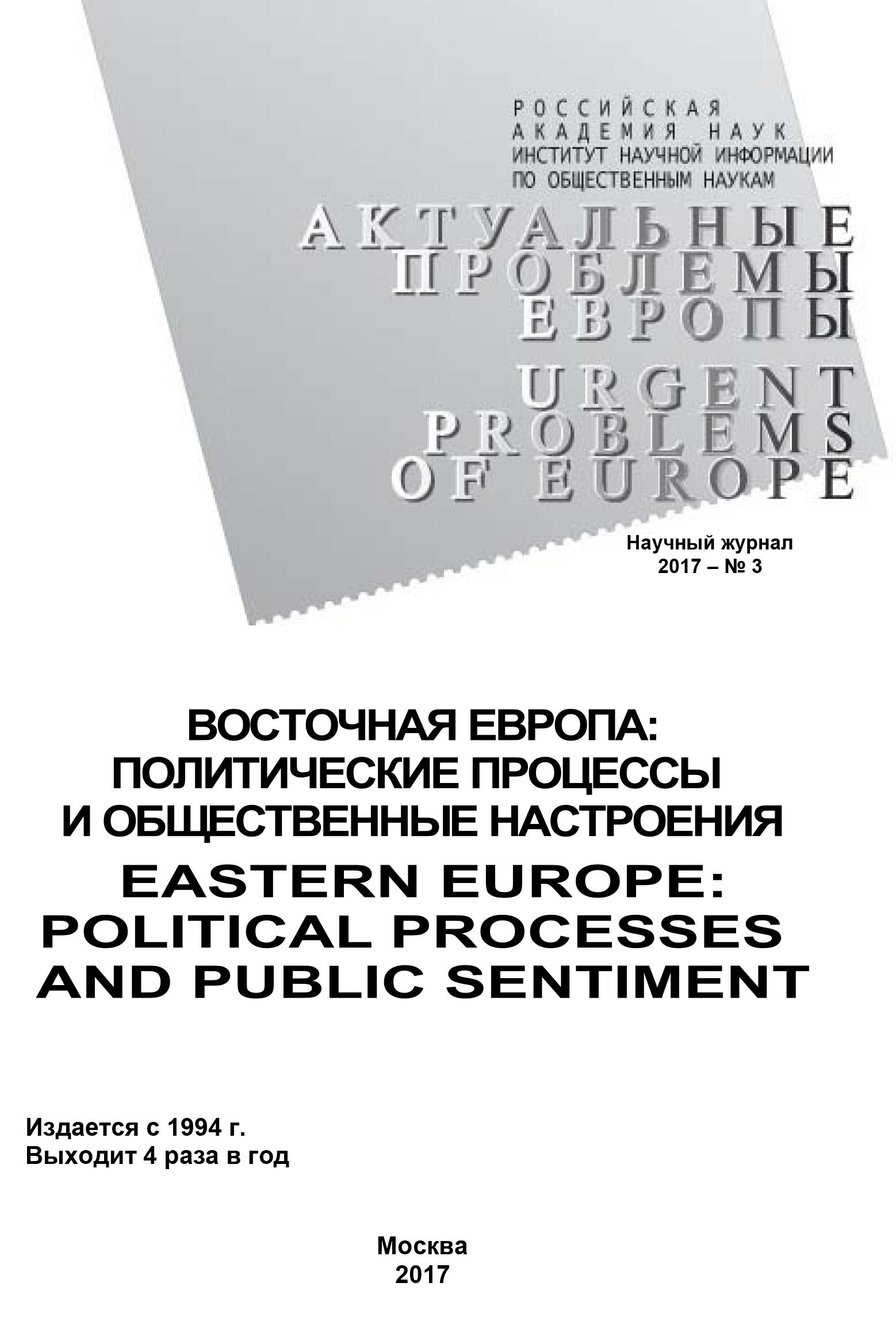 Купить книгу Актуальные проблемы Европы №3 / 2017, автора Коллектива авторов