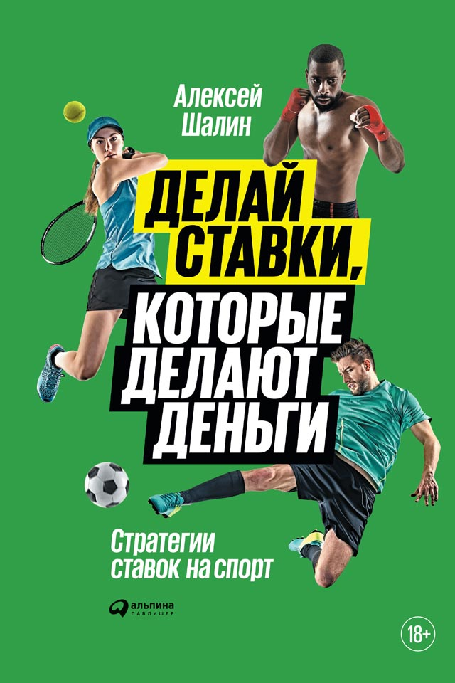 Купить книгу Делай ставки, которые делают деньги. Стратегии ставок на спорт, автора Алексея Шалина
