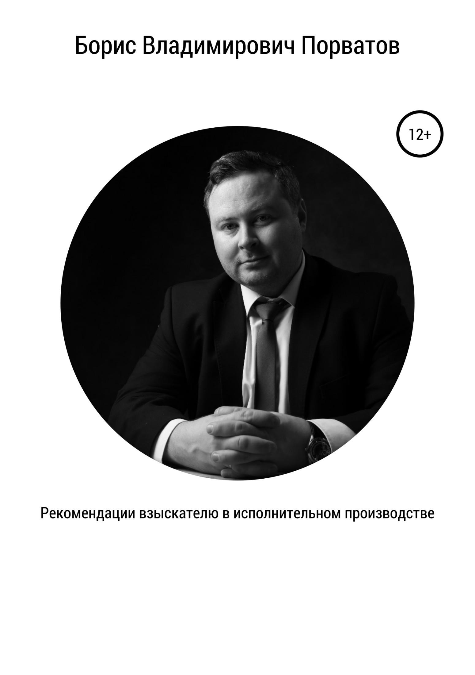 Купить книгу Рекомендации взыскателю в исполнительном производстве, автора Бориса Владимировича Порватова