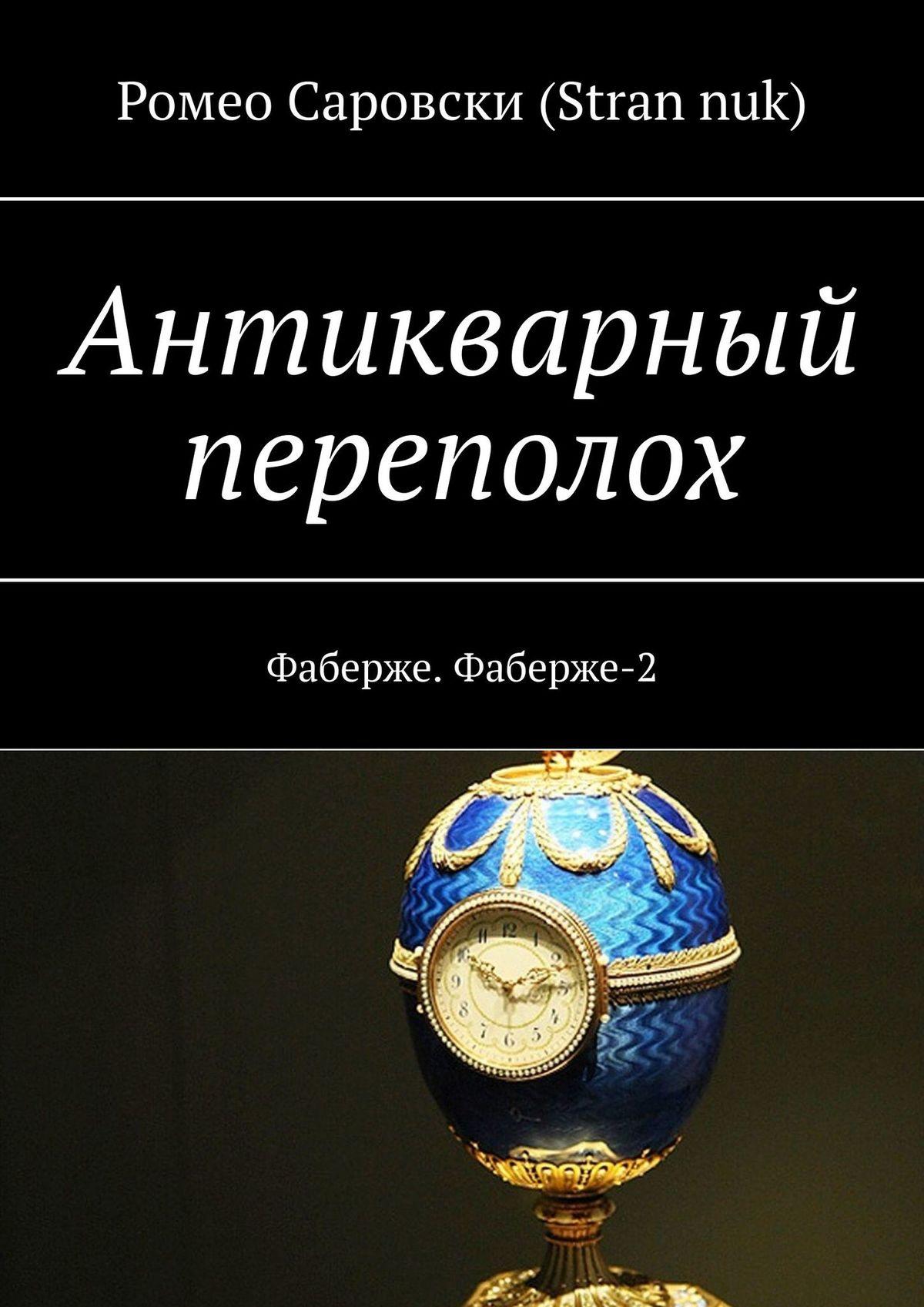 Роман Чукмасов (Stran nuk) - Антикварный переполох. Фаберже. Фаберже-2