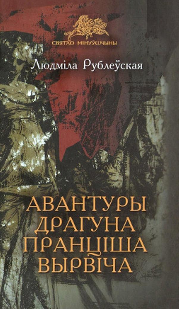 Купить книгу Авантуры драгуна Пранціша Вырвіча, автора