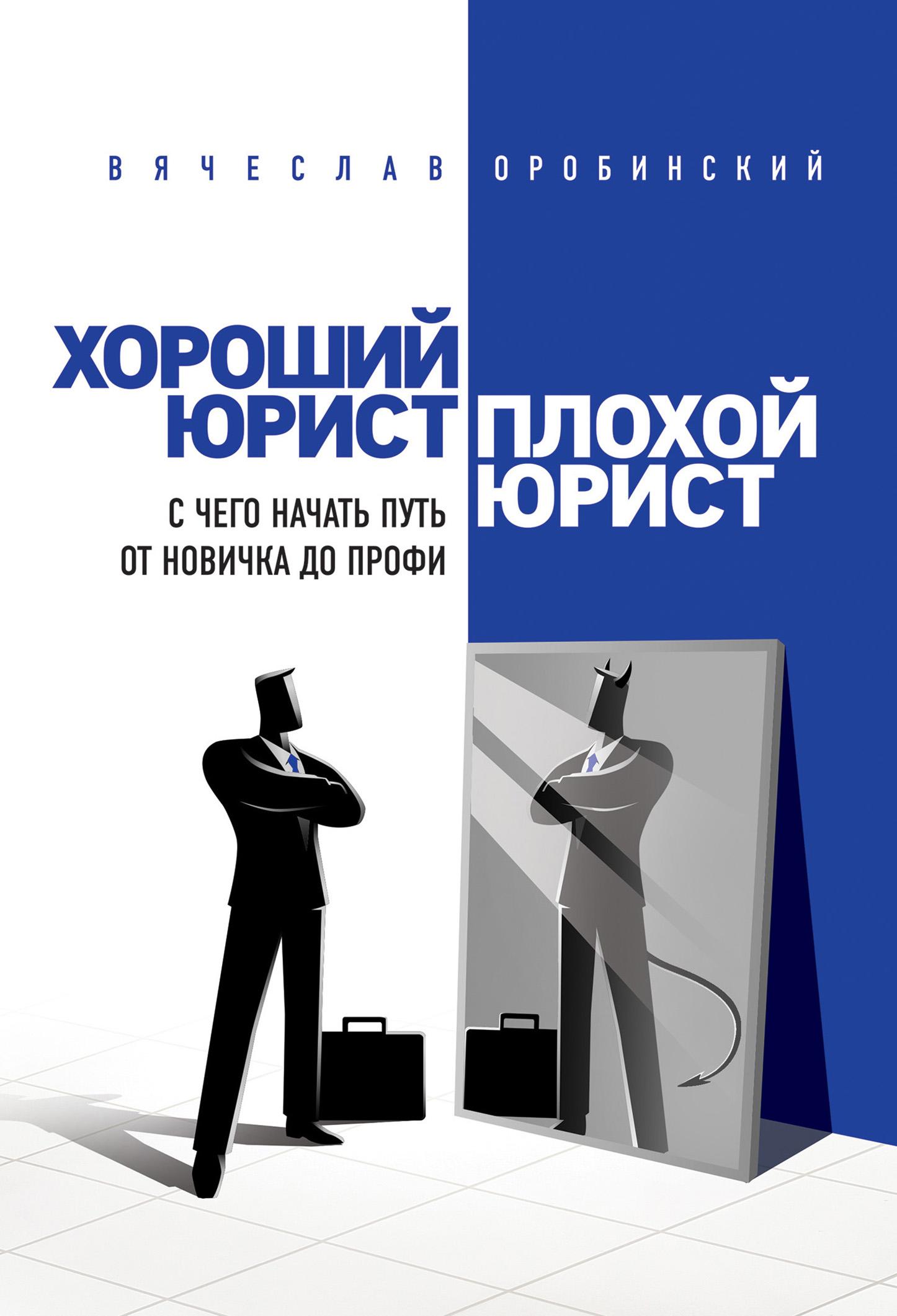 Купить книгу Хороший юрист, плохой юрист. С чего начать путь от новичка до профи, автора Вячеслава Оробинского