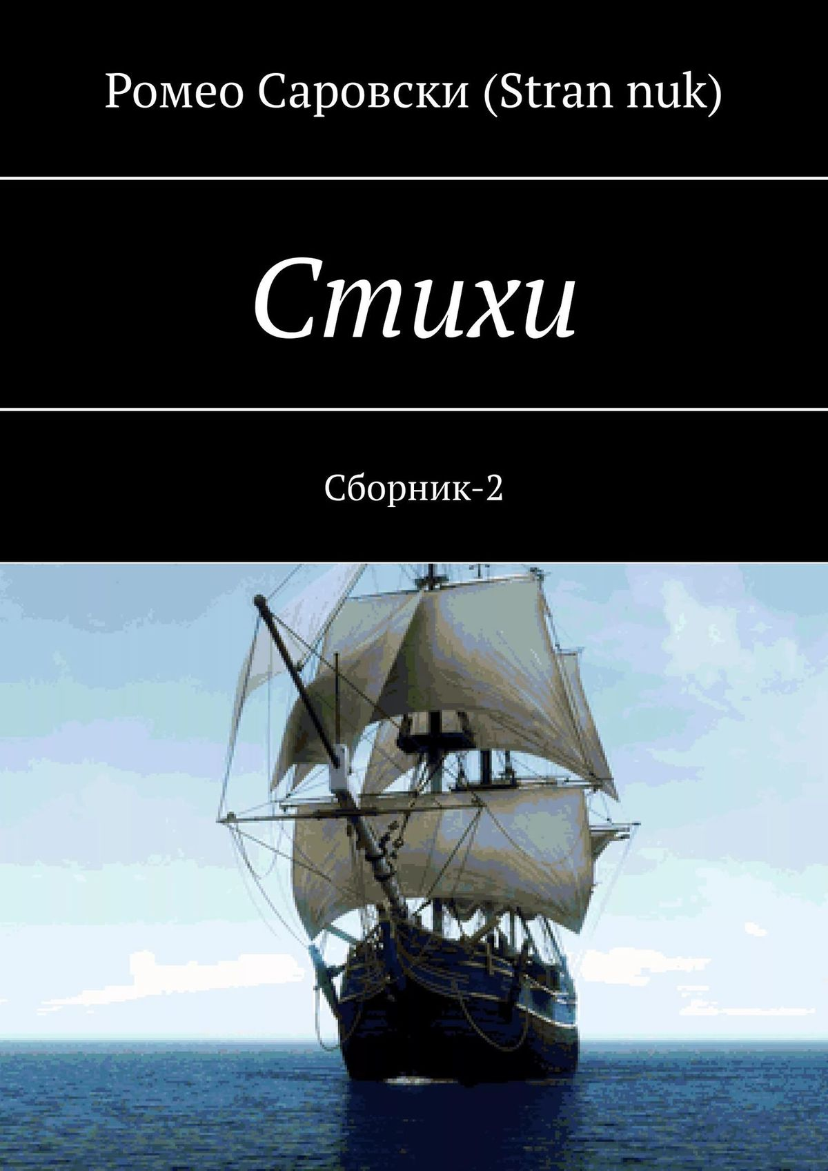 Роман Чукмасов (Stran nuk) - Стихи. Сборник-2