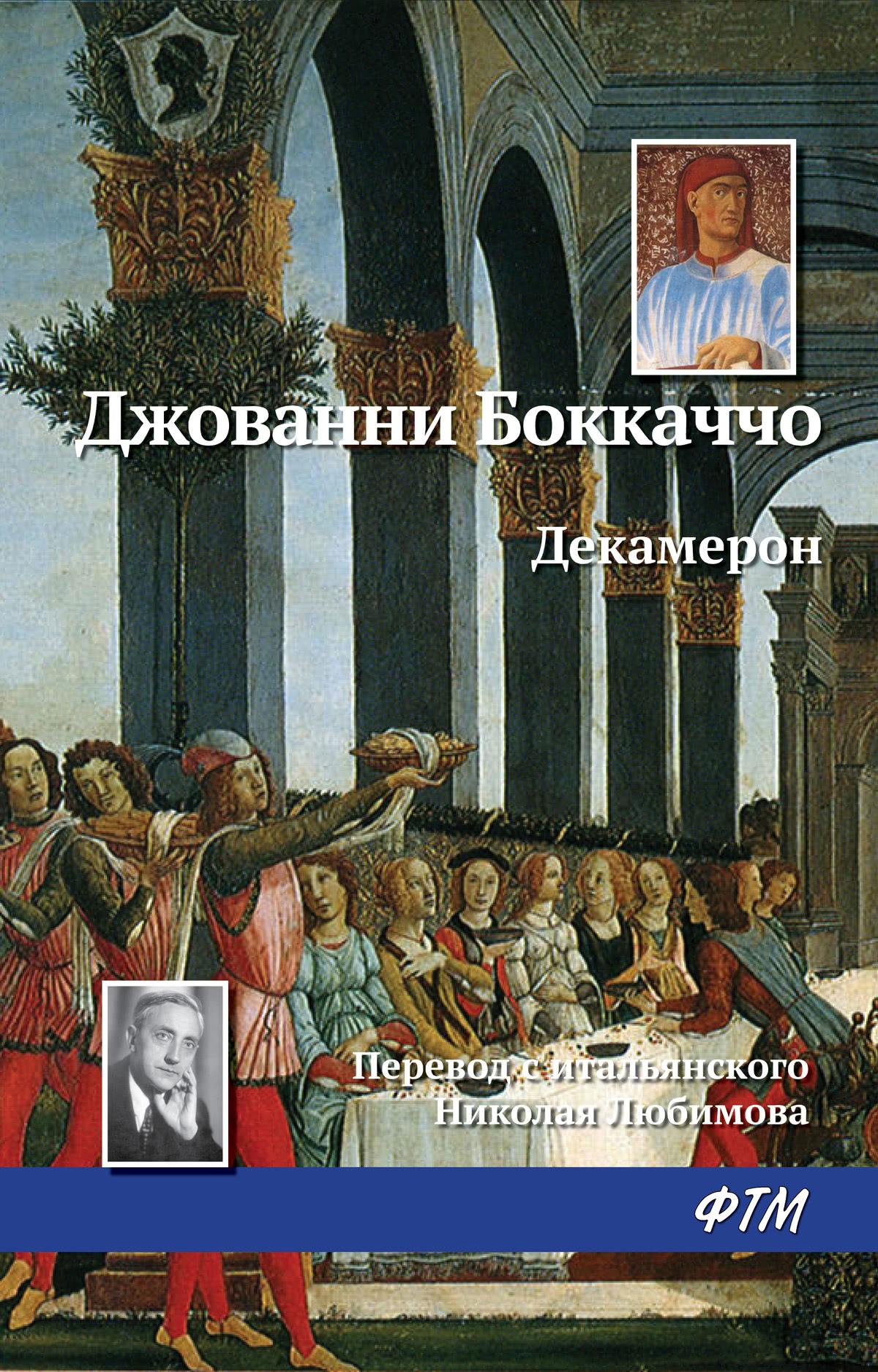Купить книгу Декамерон, автора Джованни Боккаччо