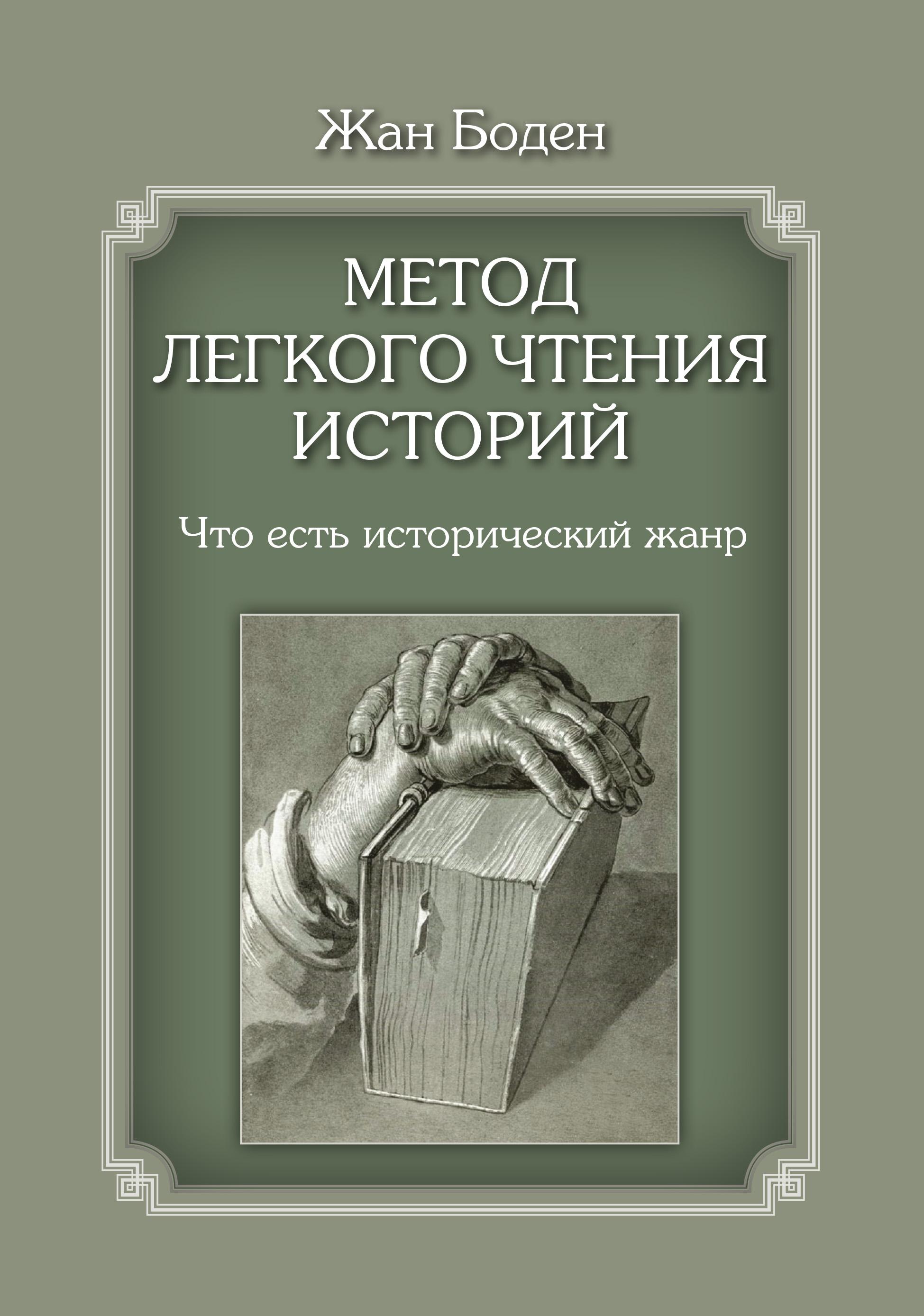 Купить книгу Метод легкого чтения историй. Т. I. Что есть исторический жанр, автора