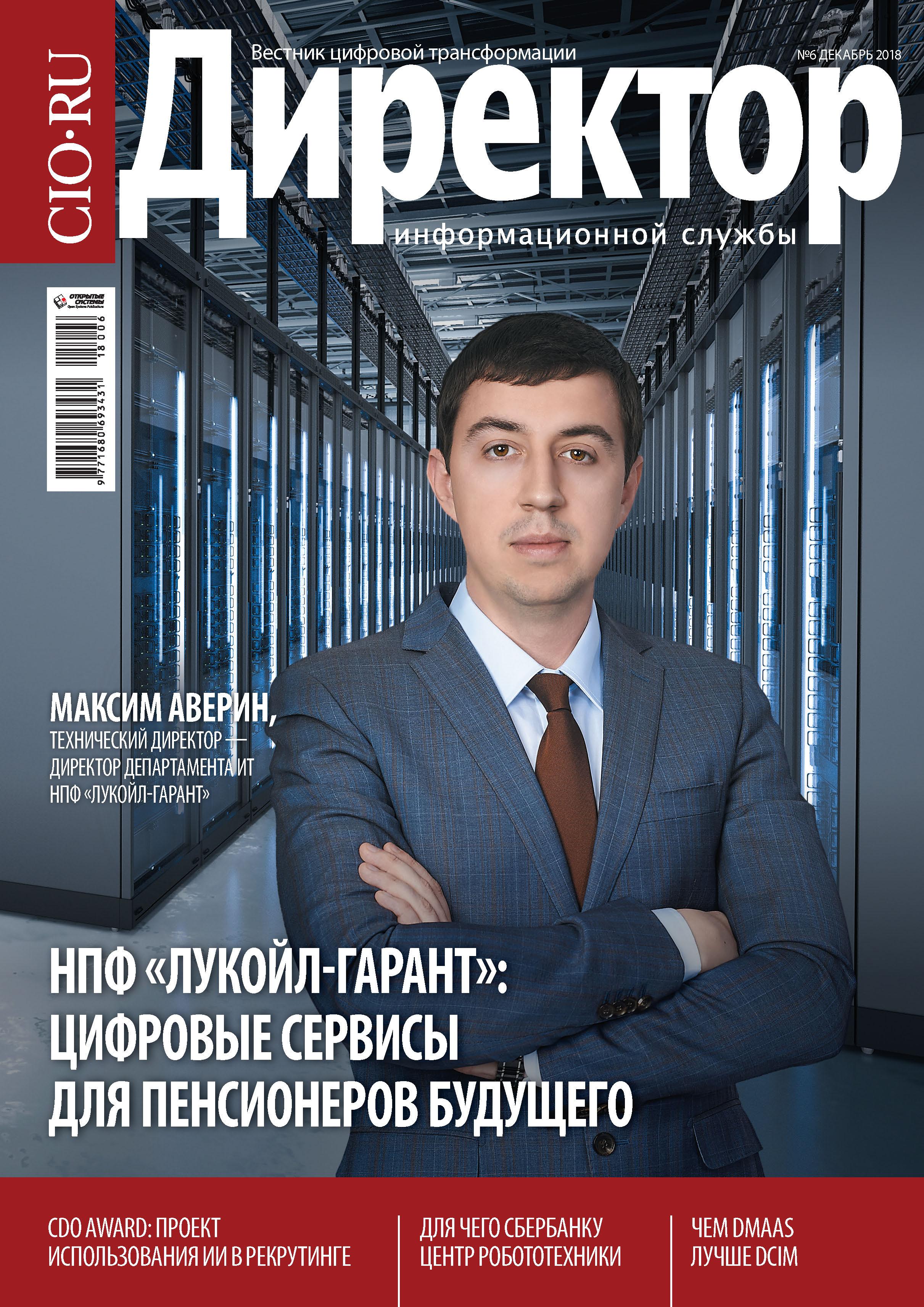 Купить книгу Директор Информационной Службы №06/2018, автора Открытые системы