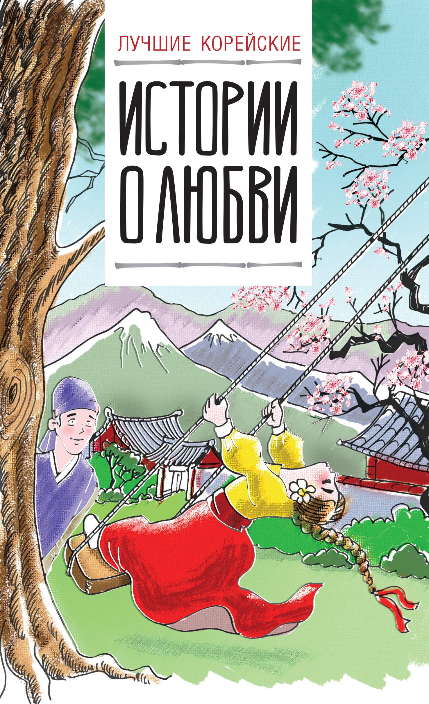 Купить книгу Лучшие корейские истории о любви, автора