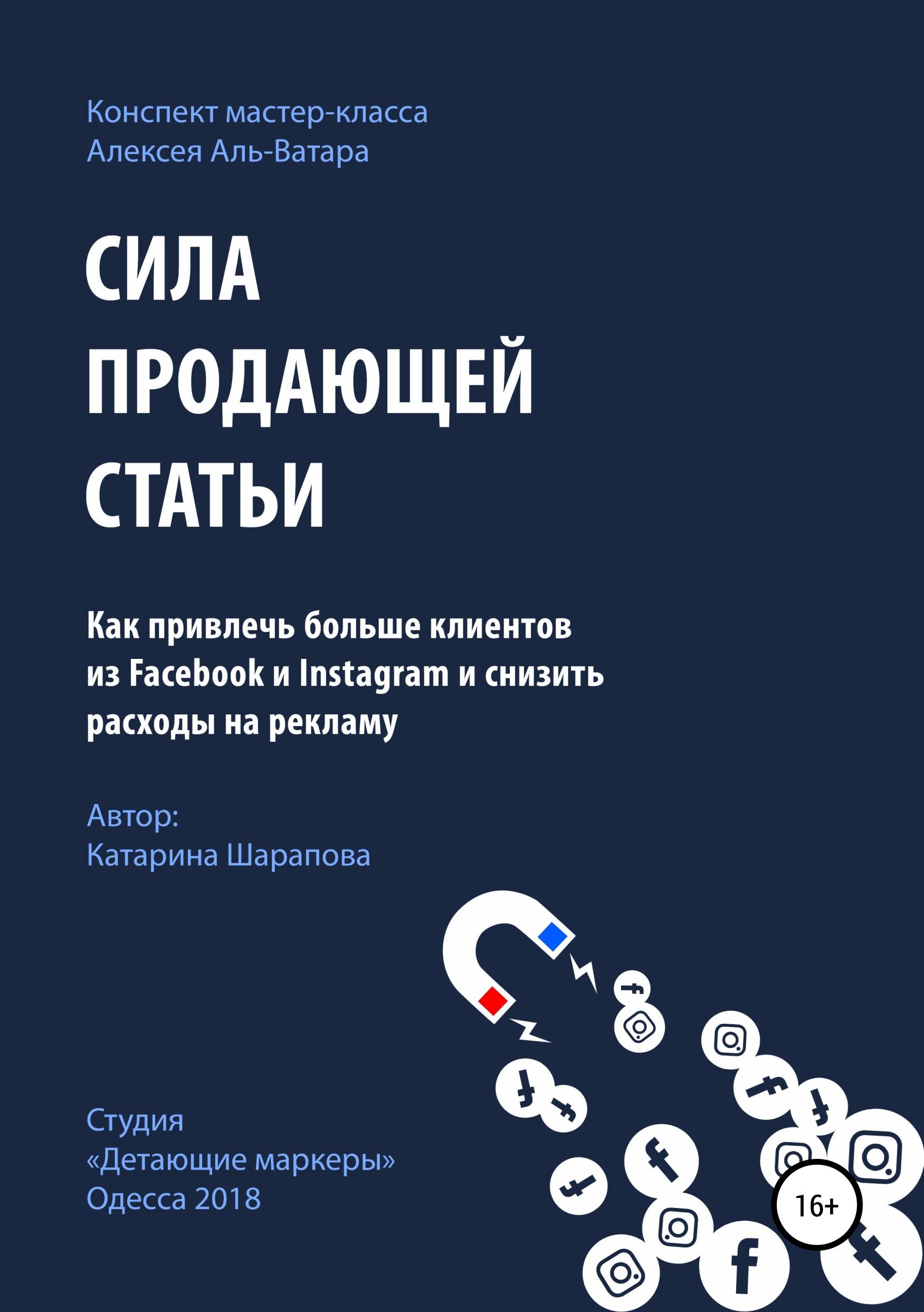 Катарина Шарапова, Алексей Аль-Ватар - Сила продающей статьи