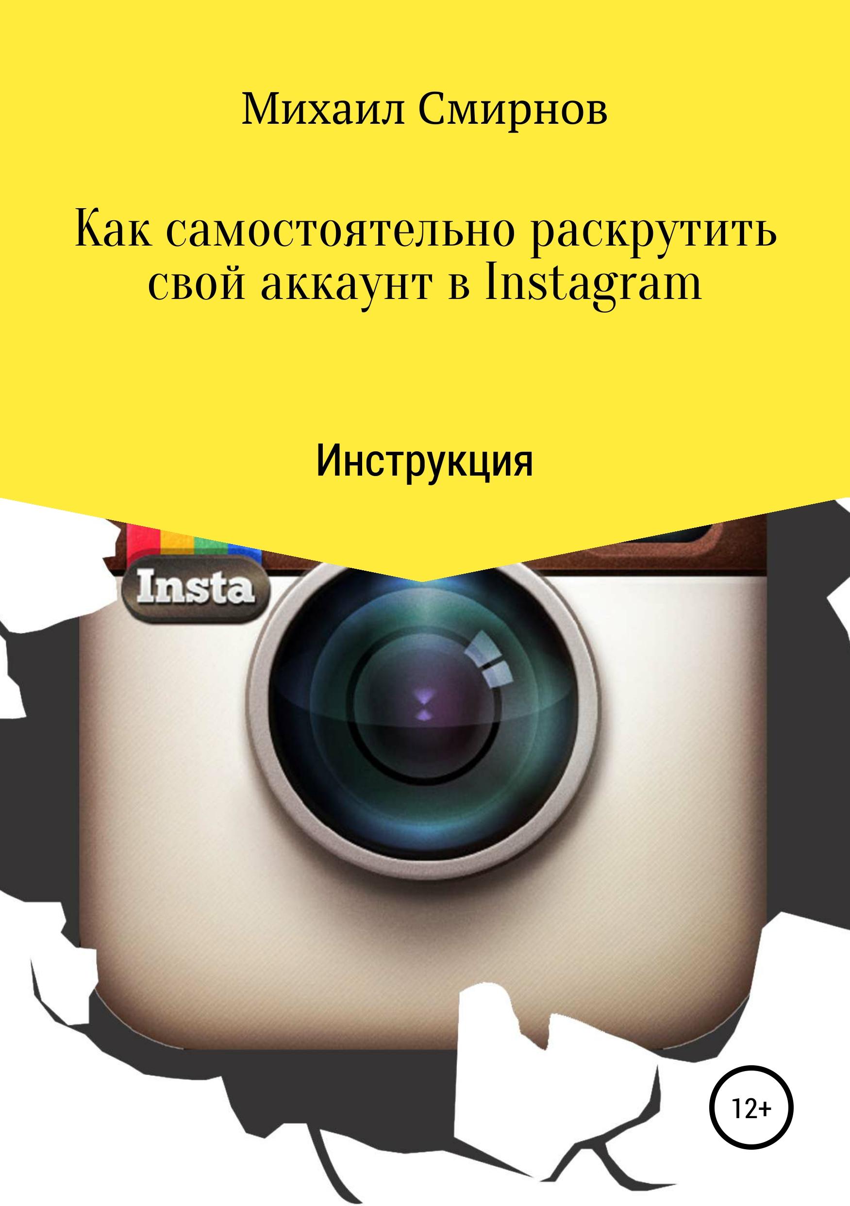 Купить книгу Как самостоятельно раскрутить свой аккаунт в Instagram, автора Михаила Владимировича Смирнова