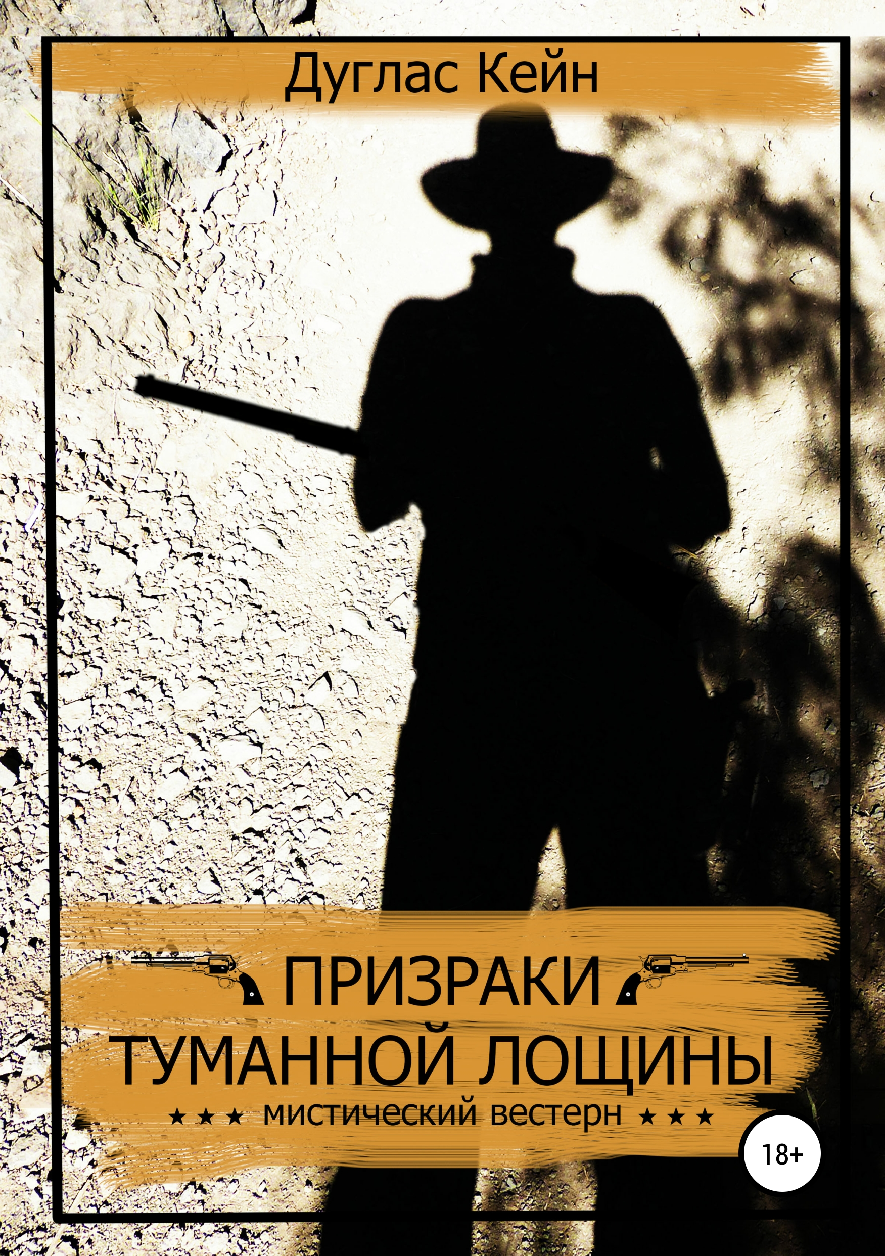 Купить книгу Призраки Туманной Лощины, автора Дугласа Кейна