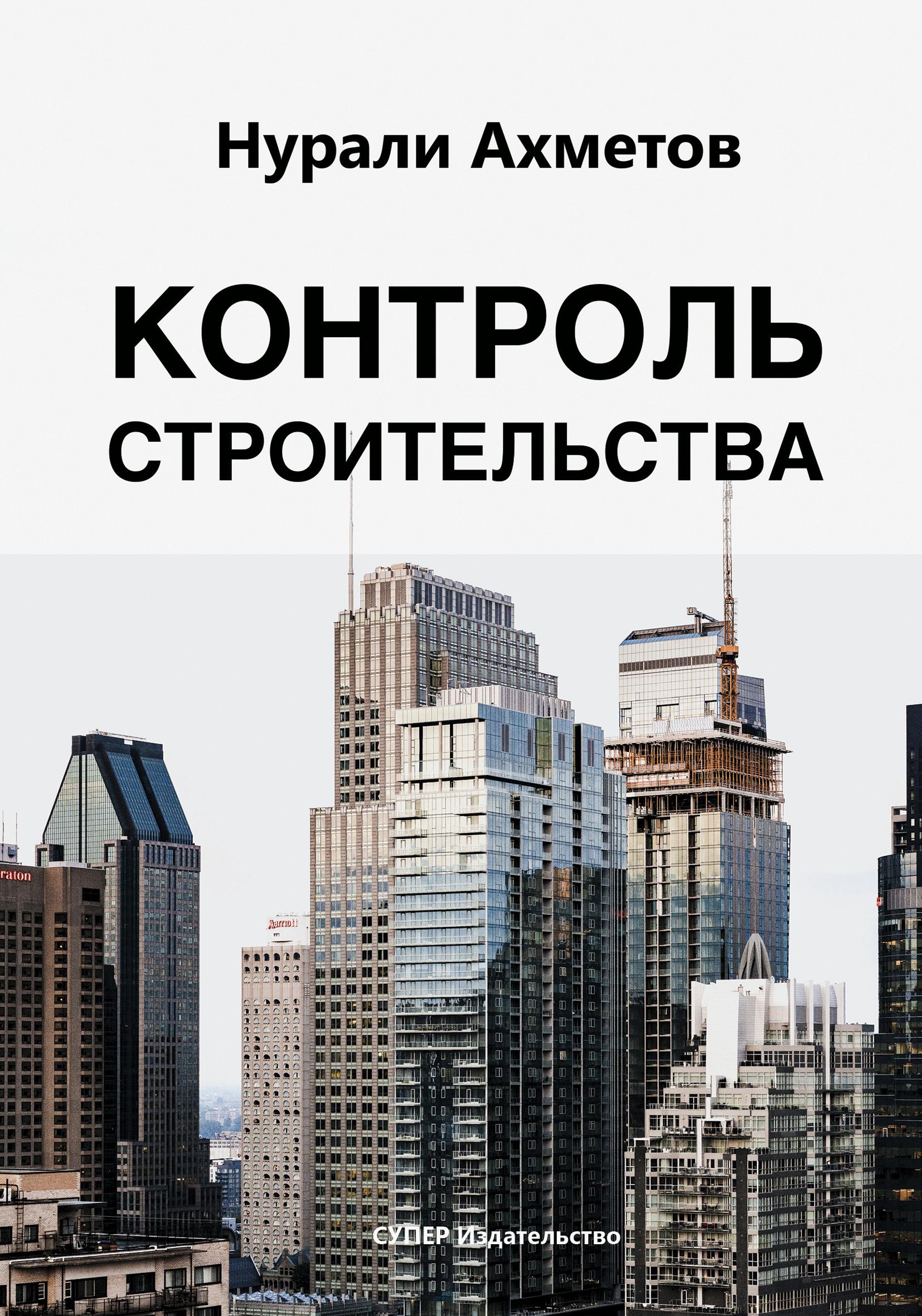 Купить книгу Контроль строительства, автора Нурали Ахметова