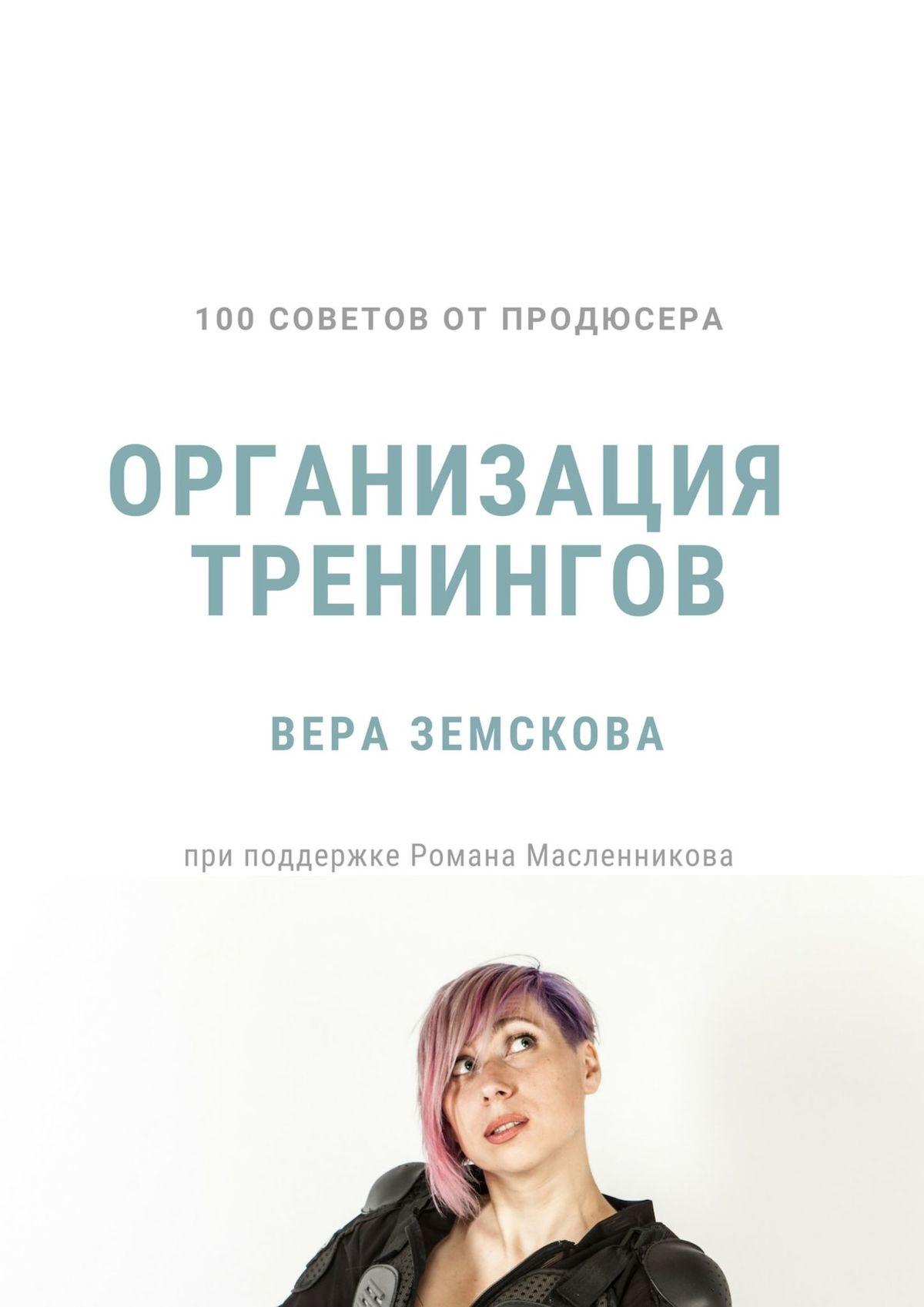 Купить книгу 100 советов от продюсера. Организация тренингов, автора Веры Земсковой