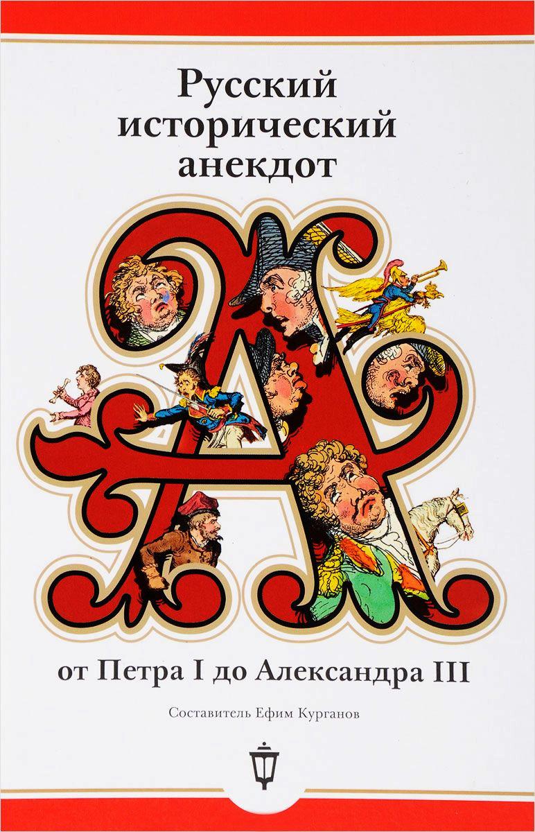 Купить книгу Русский исторический анекдот: от Петра I до Александра III, автора Сборника