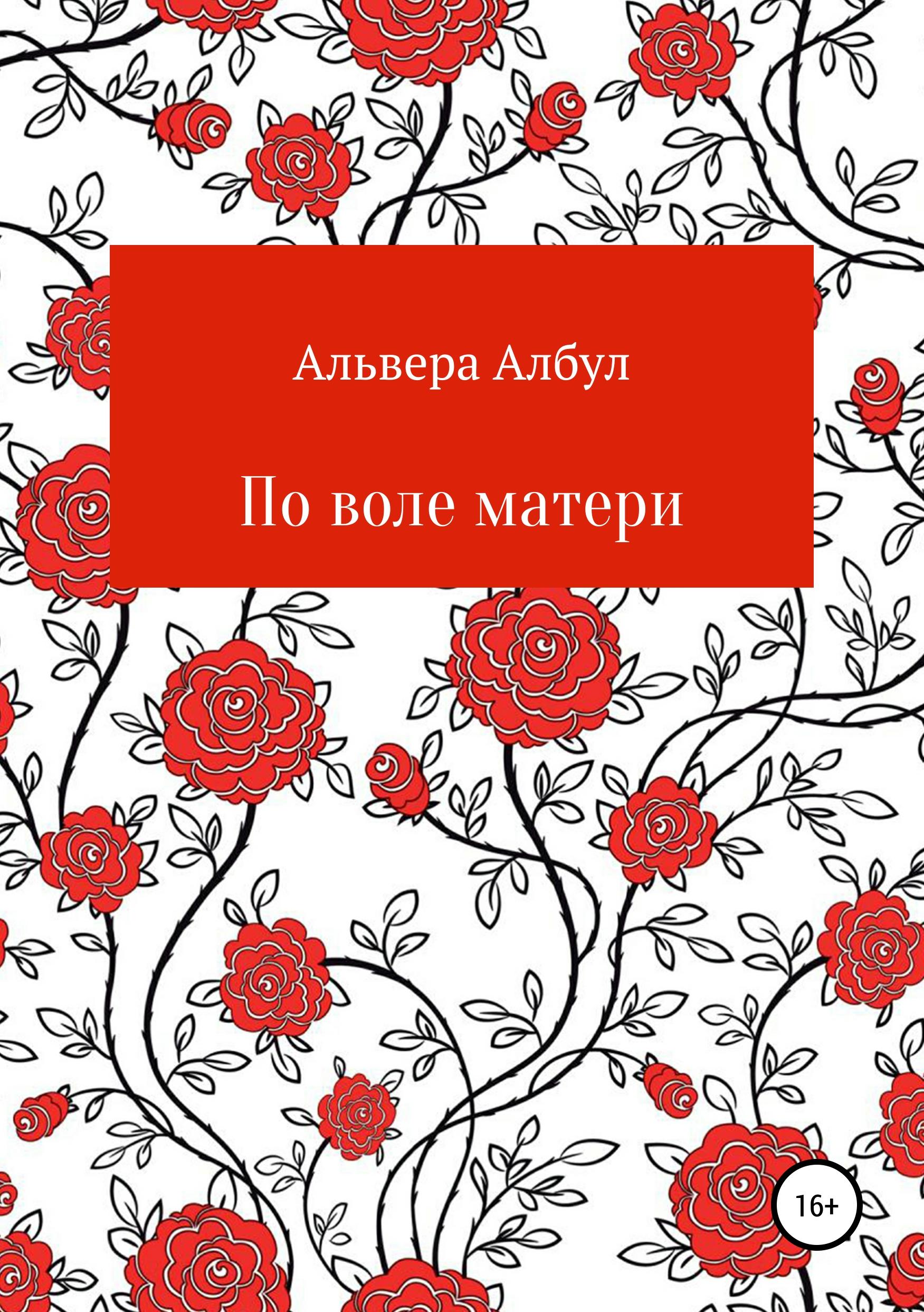 Купить книгу По воле матери, автора Альверы Албул