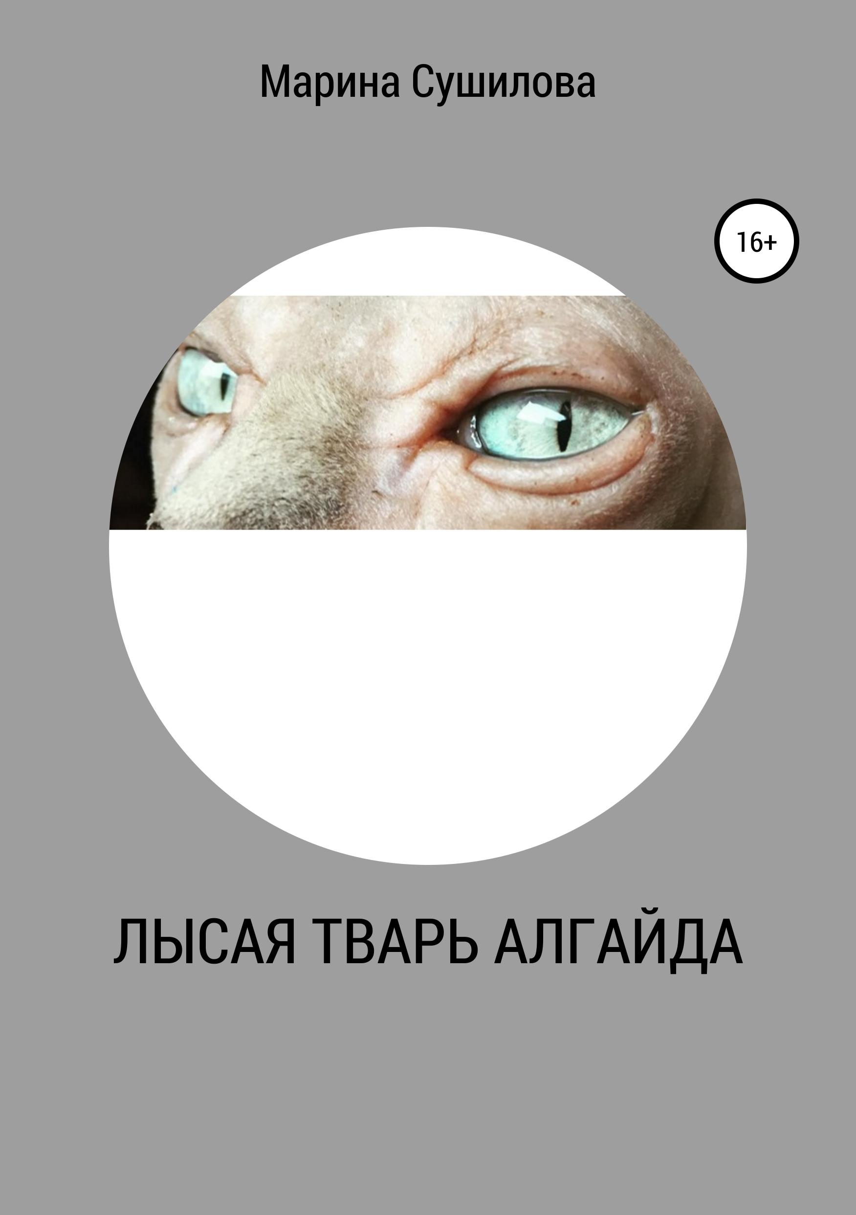 Марина Сушилова - Лысая тварь Алгайда