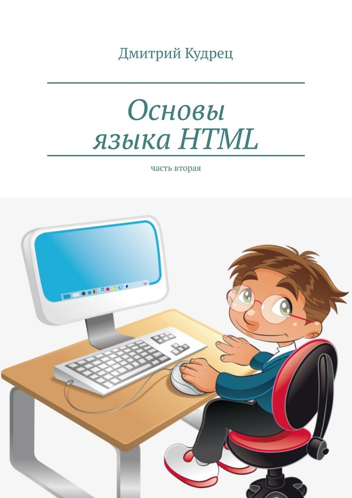 Купить книгу Основы языка HTML. Часть вторая, автора Дмитрия Кудреца