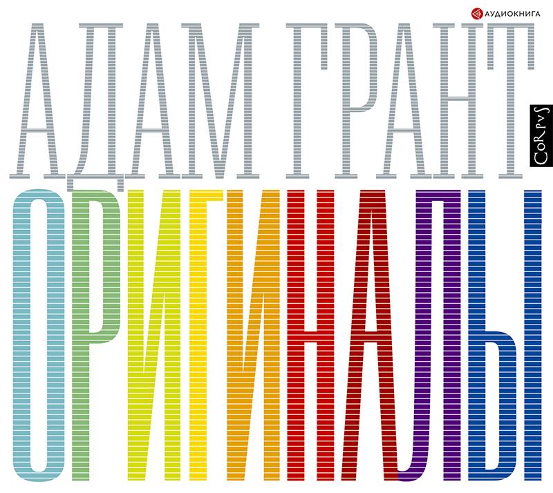 Купить книгу Оригиналы, автора Адама Гранта