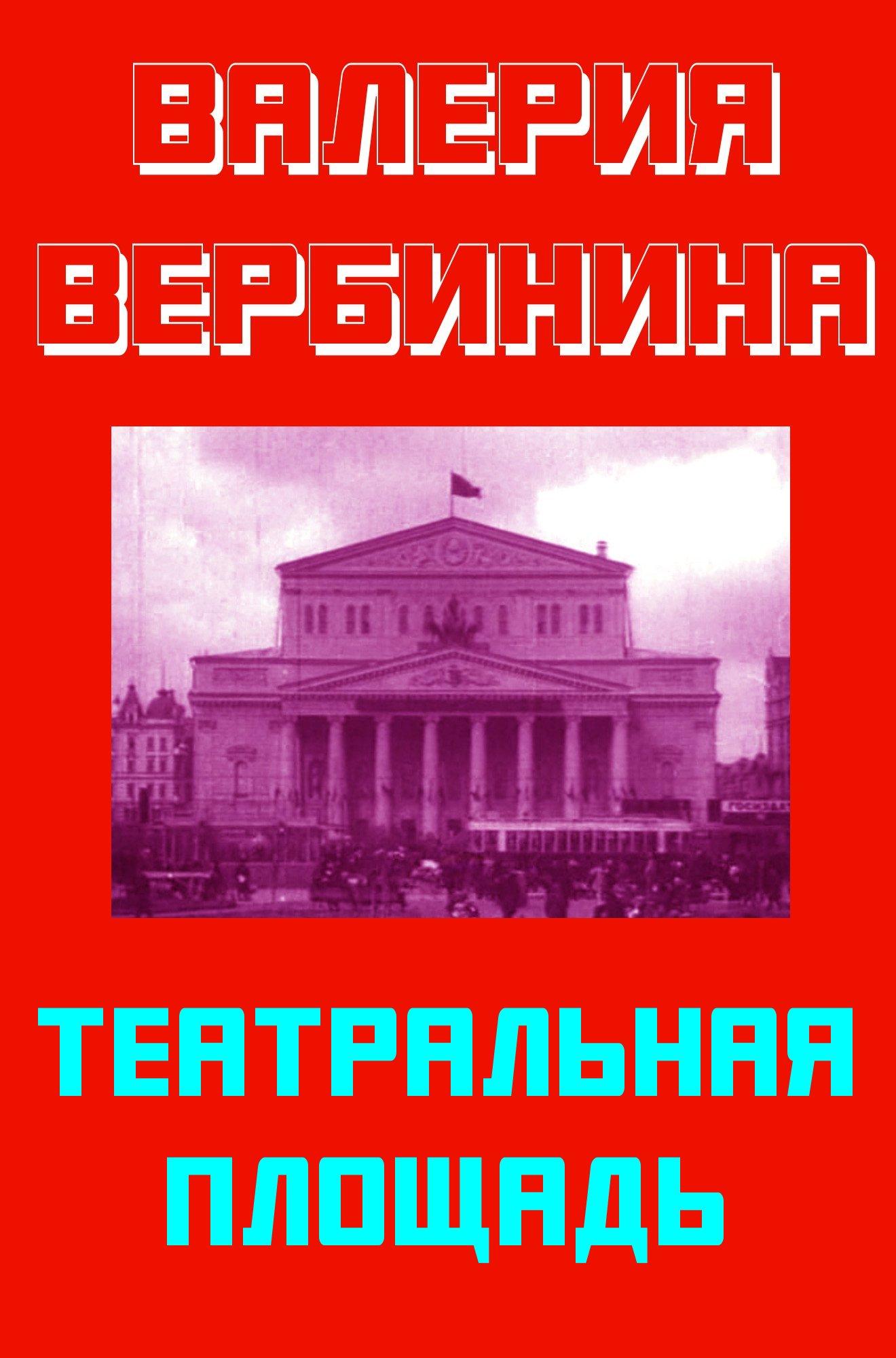 Валерия Вербинина - Театральная площадь