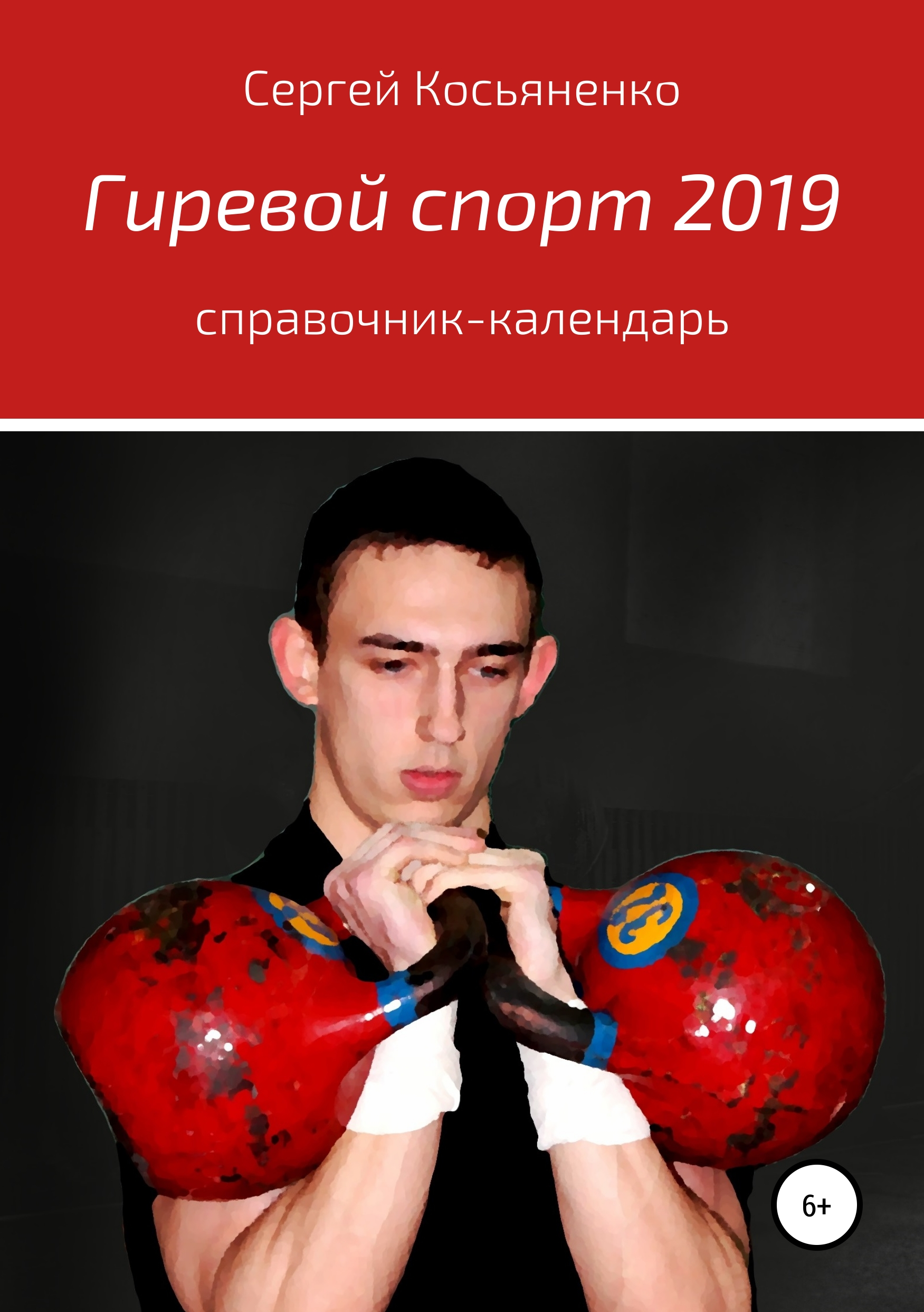 Купить книгу Гиревой спорт 2019, автора Сергея Ивановича Косьяненко
