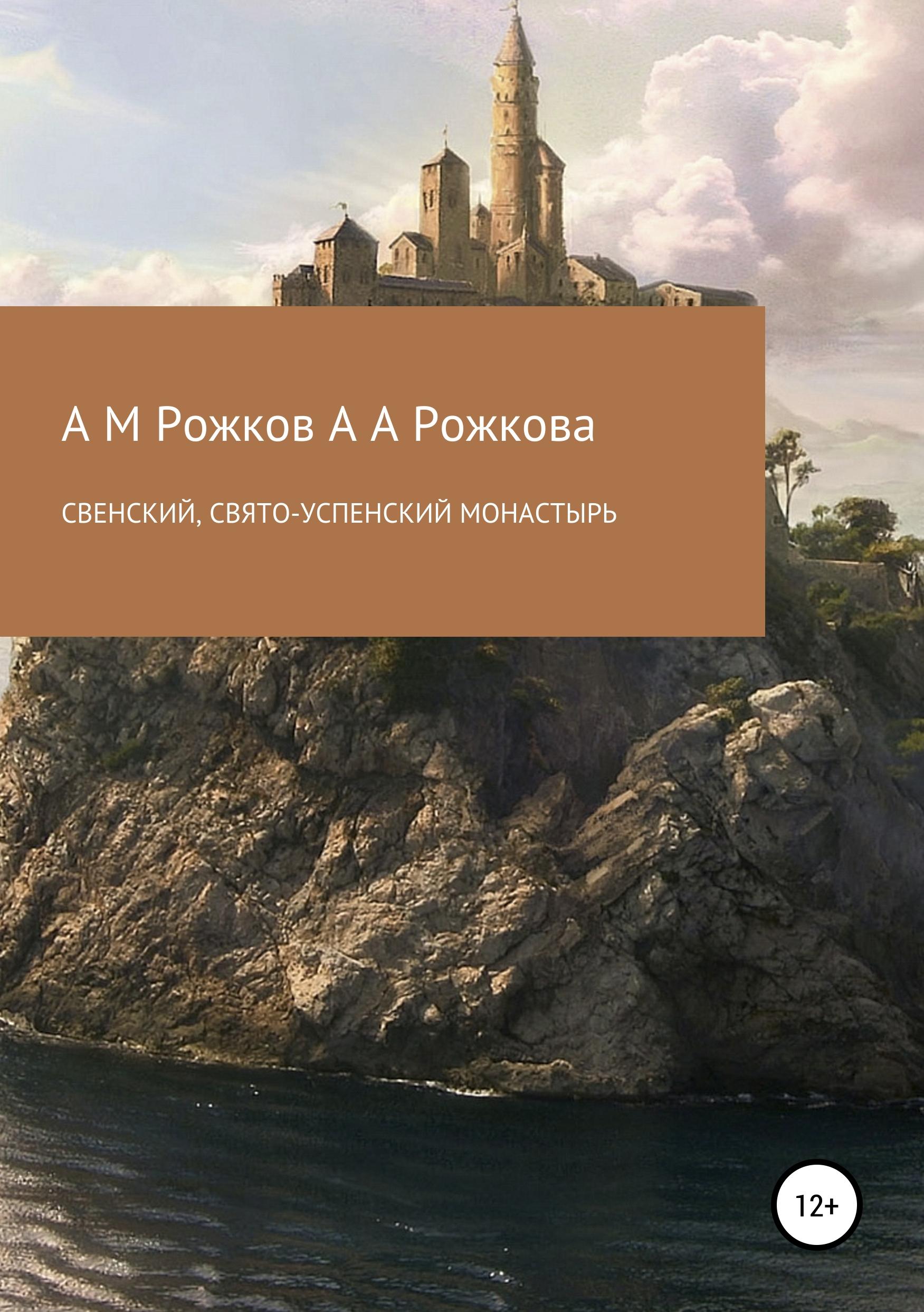 Купить книгу Свенский, Свято-Успенский монастырь, автора Анны Алесандровны Рожковой