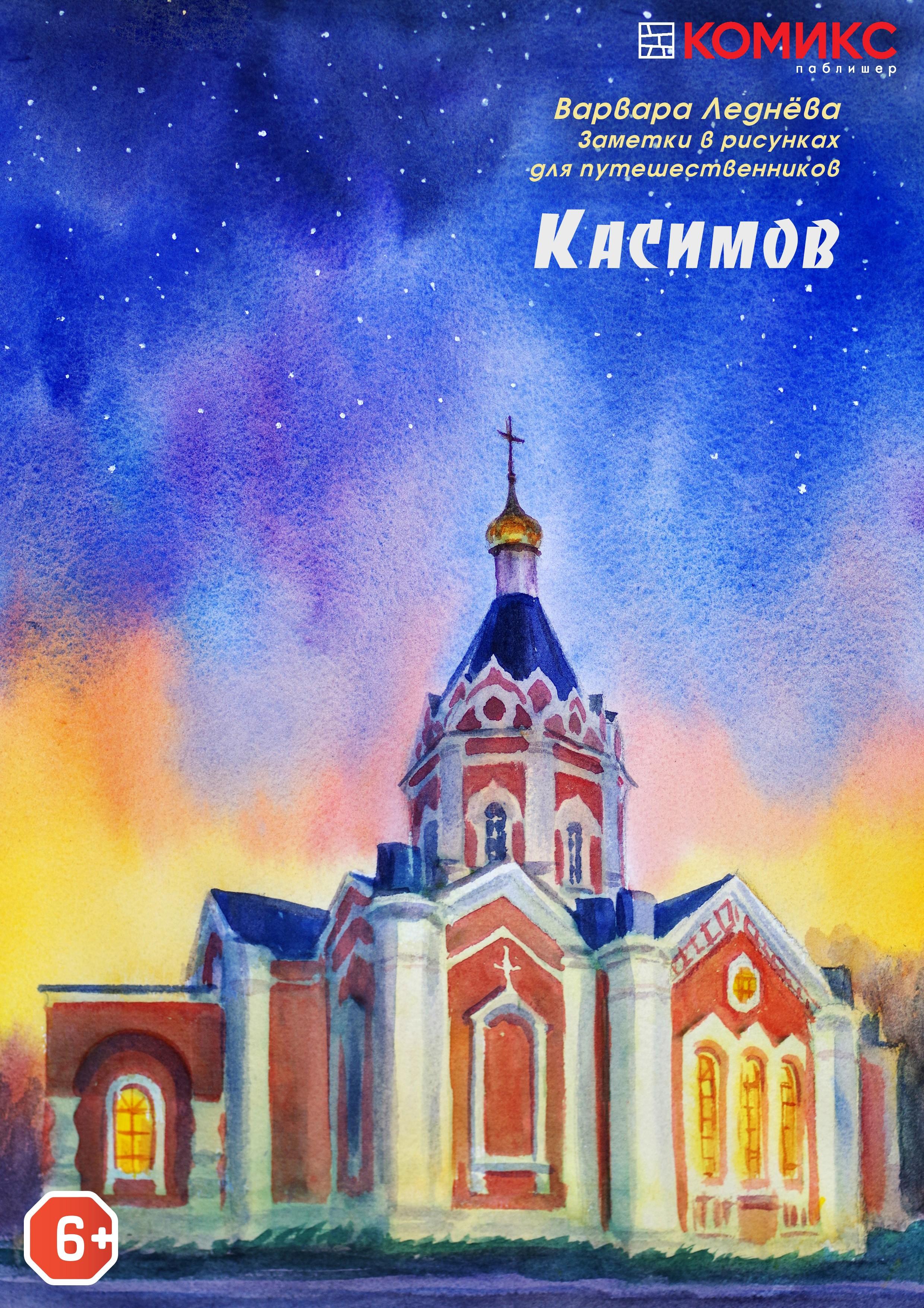 Купить книгу В Касимов и обратно, автора Варвары Леднёвой