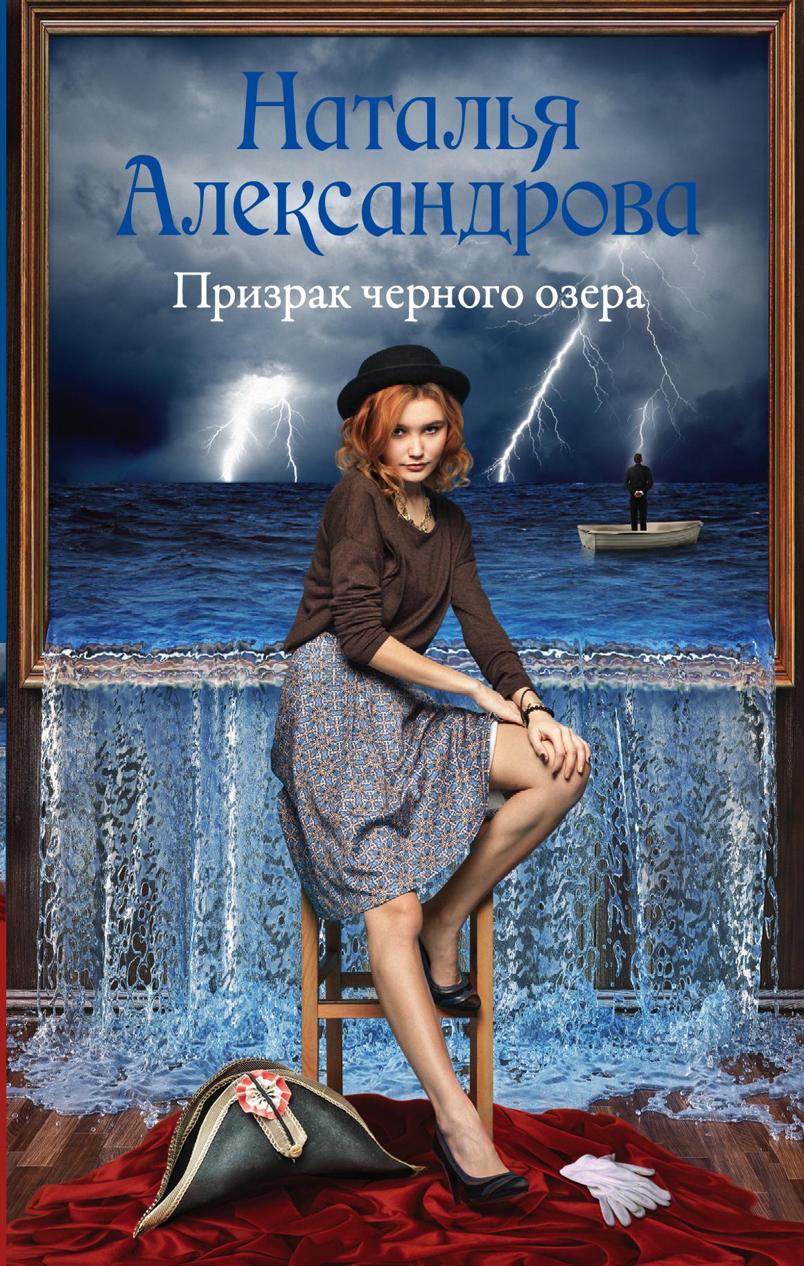 Наталья Александрова - Призрак черного озера