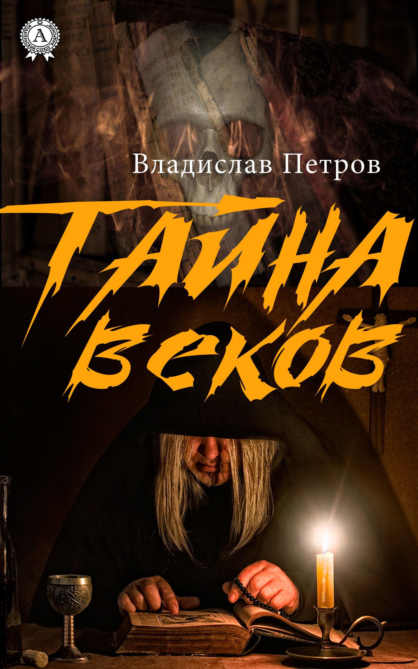 Купить книгу Тайна веков, автора Владислава Петрова