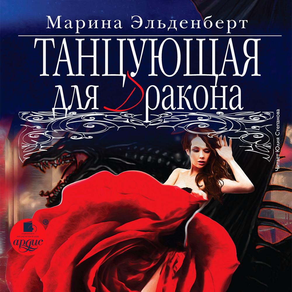 Купить книгу Танцующая для дракона, автора Марины Эльденберт