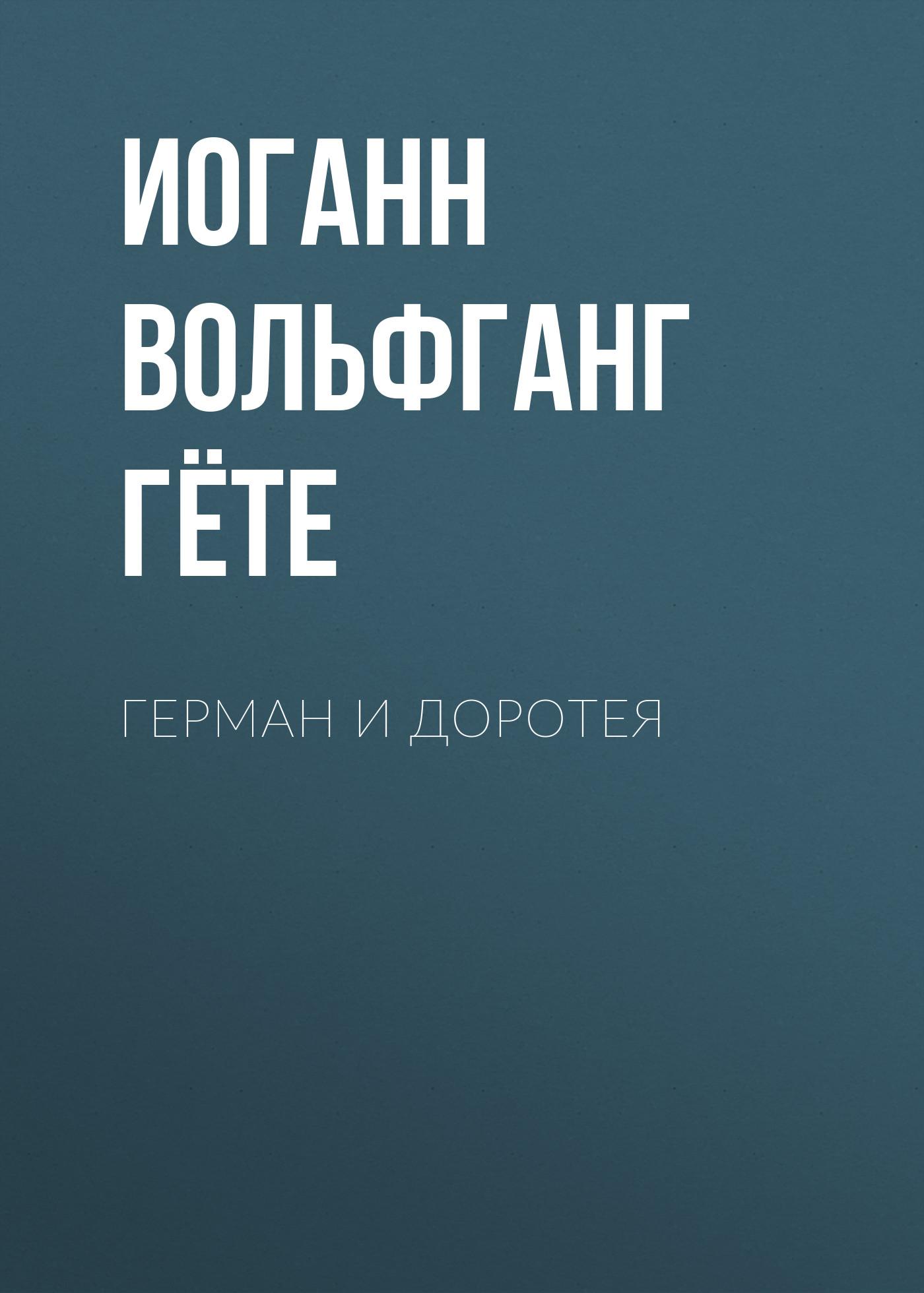 Купить книгу Герман и Доротея, автора Иоганна Вольфганга фон Гёте