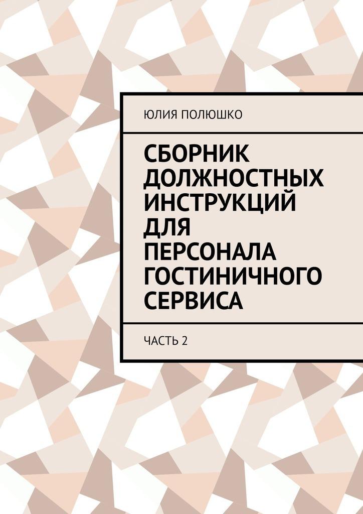 Купить книгу Сборник должностных инструкций для персонала гостиничного сервиса. Часть2, автора Юлии Полюшко