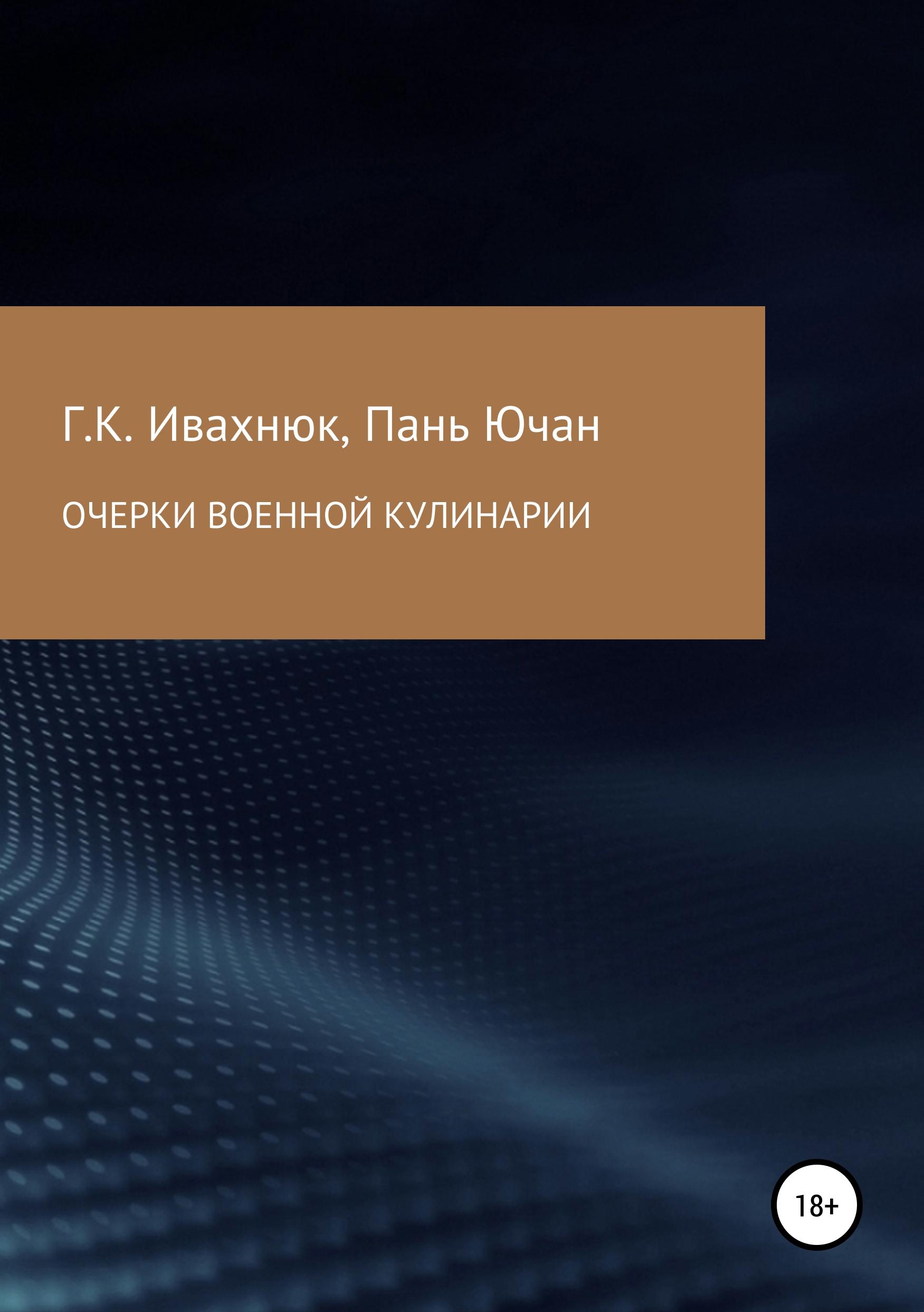 Купить книгу Очерки военной кулинарии, автора Паня Ючан