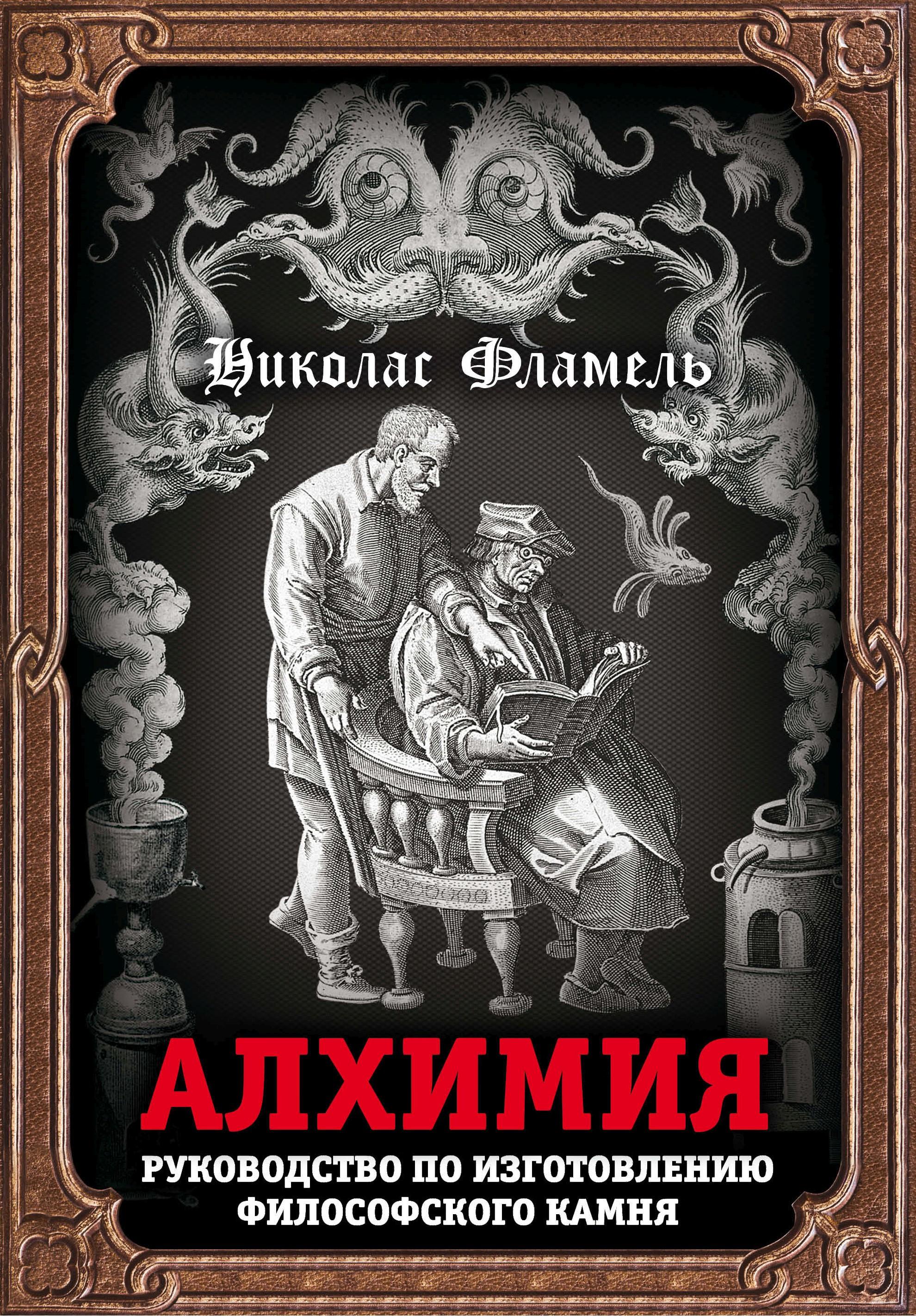 Купить книгу Алхимия. Руководство по изготовлению философского камня, автора Николаса Фламель