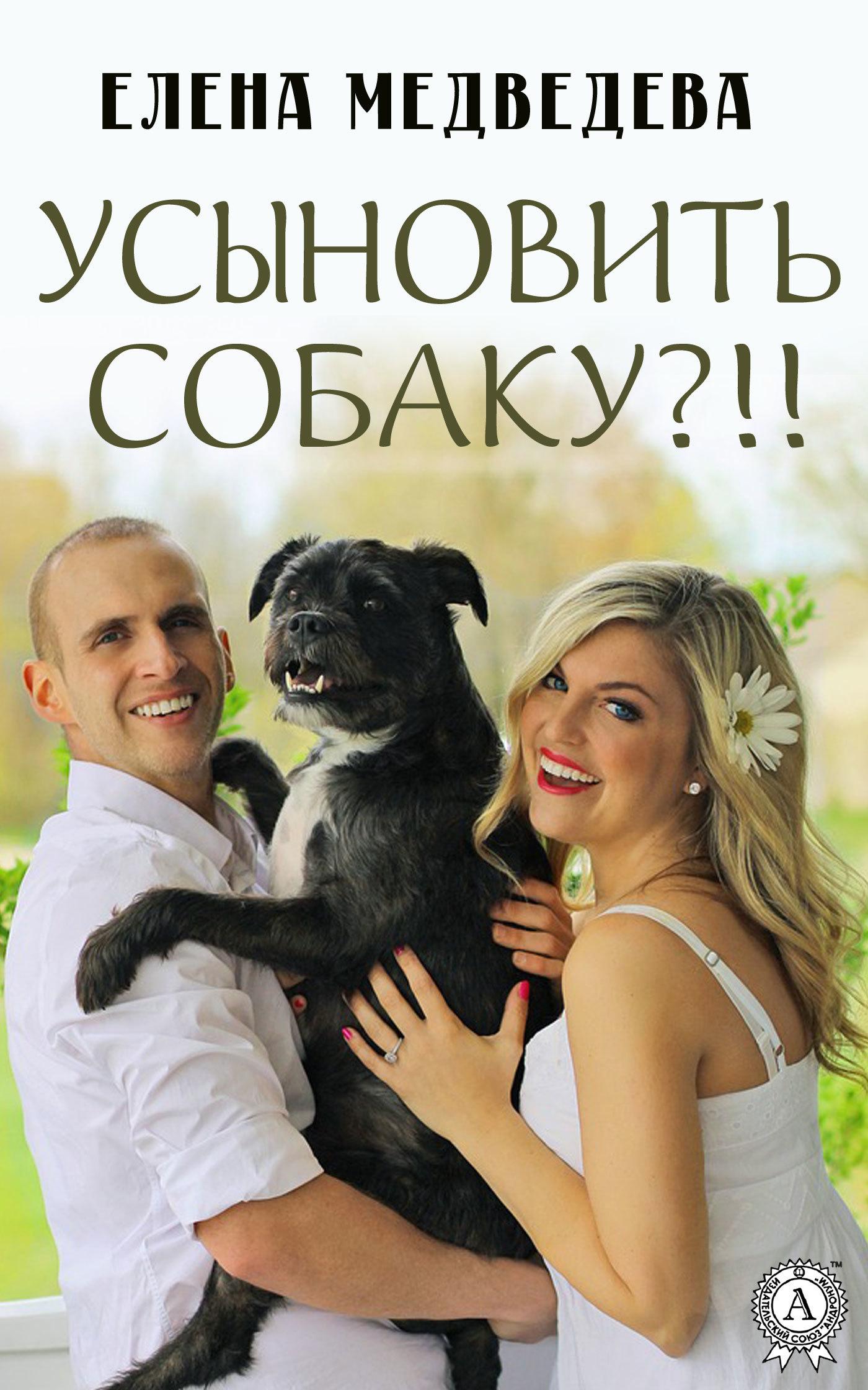 Купить книгу Усыновить собаку?!!, автора Елены Медведевой