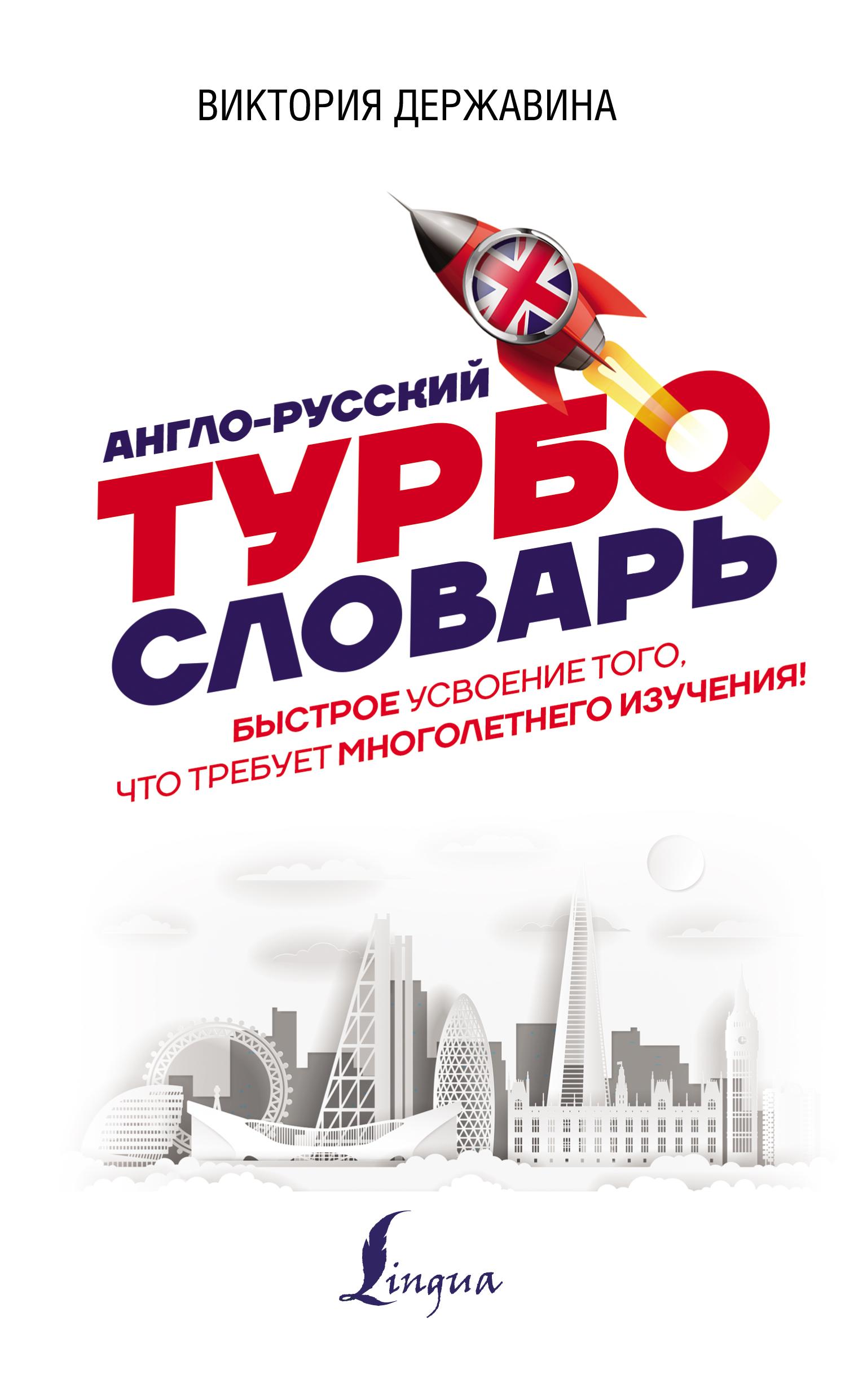 Купить книгу Англо-русский ТУРБОсловарь, автора В. А. Державины