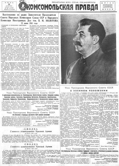 Купить книгу Газета «Комсомольская правда» № 146 от 24.06.1941 г., автора