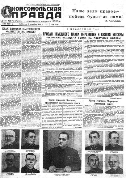 Купить книгу Газета «Комсомольская правда» № 293 от 13.12.1941 г., автора