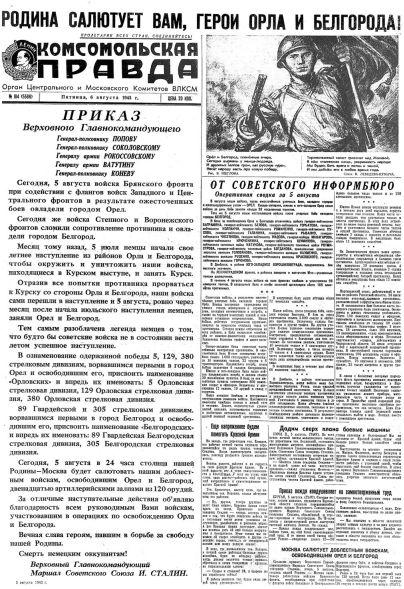 Купить книгу Газета «Комсомольская правда» № 184 от 06.08.1943 г., автора