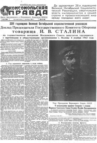 Купить книгу Газета «Комсомольская правда» № 264 от 07.11.1943 г., автора