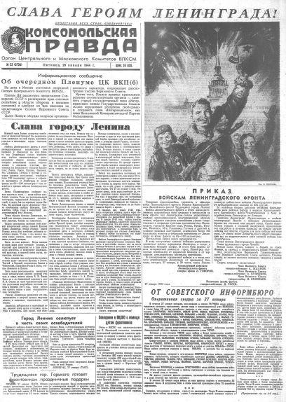 Купить книгу Газета «Комсомольская правда» № 23 от 28.01.1944 г., автора