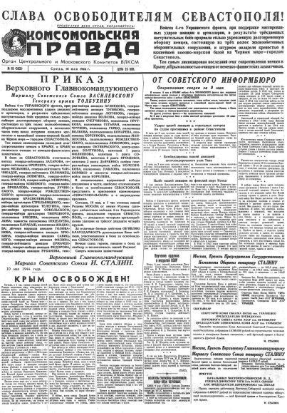 Купить книгу Газета «Комсомольская правда» № 110 от 10.05.1944 г., автора