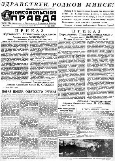 Купить книгу Газета «Комсомольская правда» № 157 от 04.07.1944 г., автора