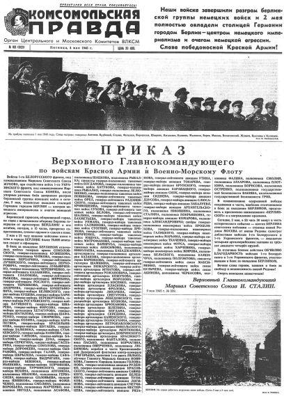 Купить книгу Газета «Комсомольская правда» № 103 от 04.05.1945 г., автора