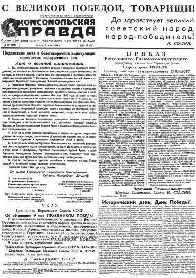 Купить книгу Газета «Комсомольская правда» № 107 от 09.05.1945 г., автора
