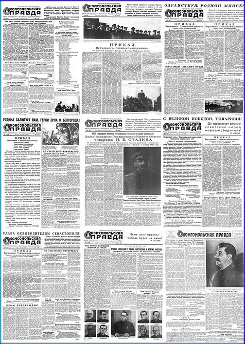 Купить книгу Газета «Комсомольская правда» № 146 – № 107 (1941-1945), автора