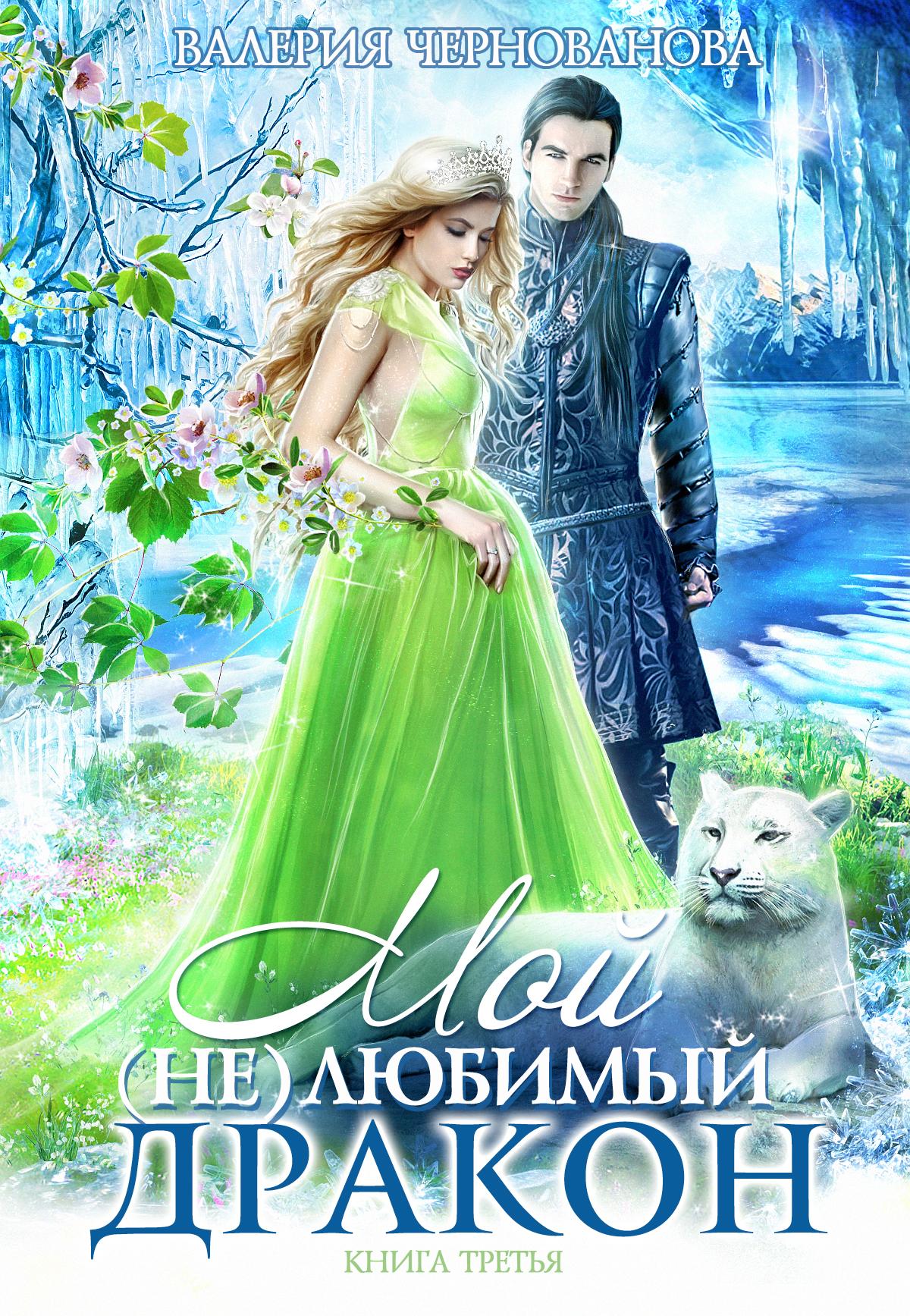 Купить книгу Мой (не)любимый дракон. Оковы для ари, автора Валерии Черновановой