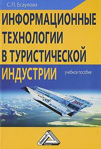 Купить книгу Информационные технологии в туристической индустрии, автора Софии Павловны Есауловой