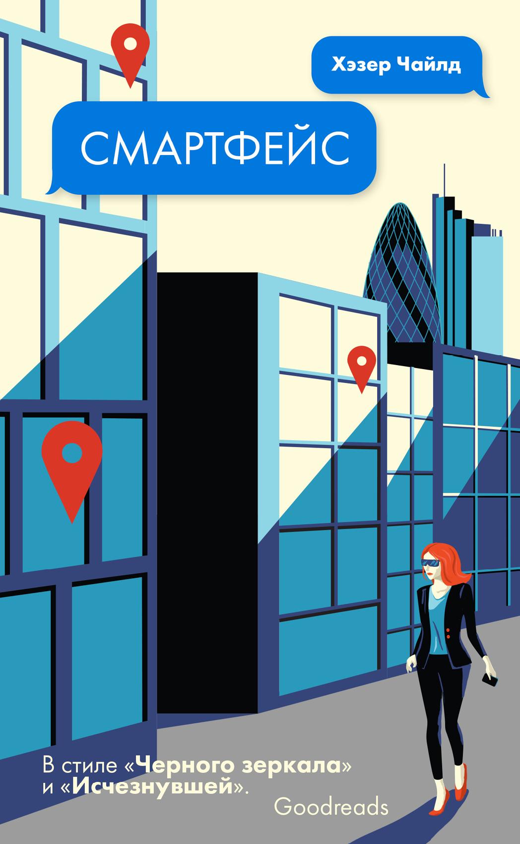 Купить книгу Смартфейс, автора Хэзера Чайлд