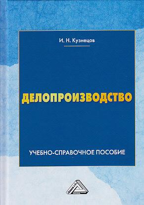 Купить книгу Делопроизводство, автора